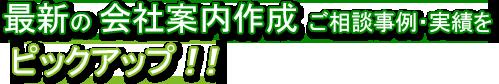 ご相談事例・実績をピックアップ!
