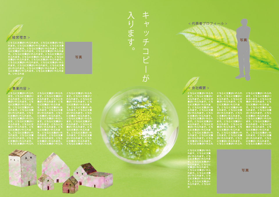 土地家屋調査事務所002-02