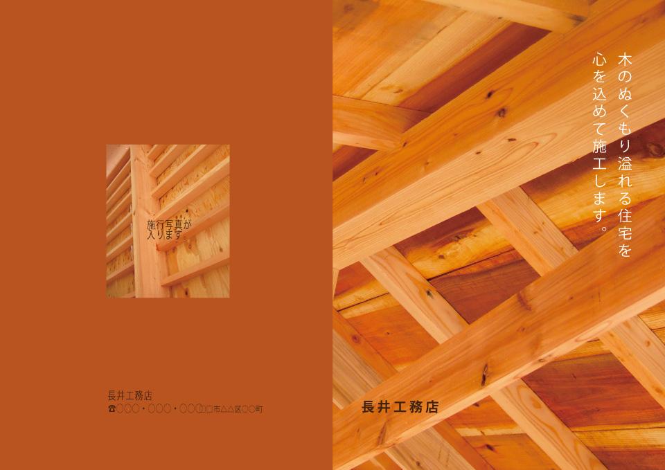 建築業006-01