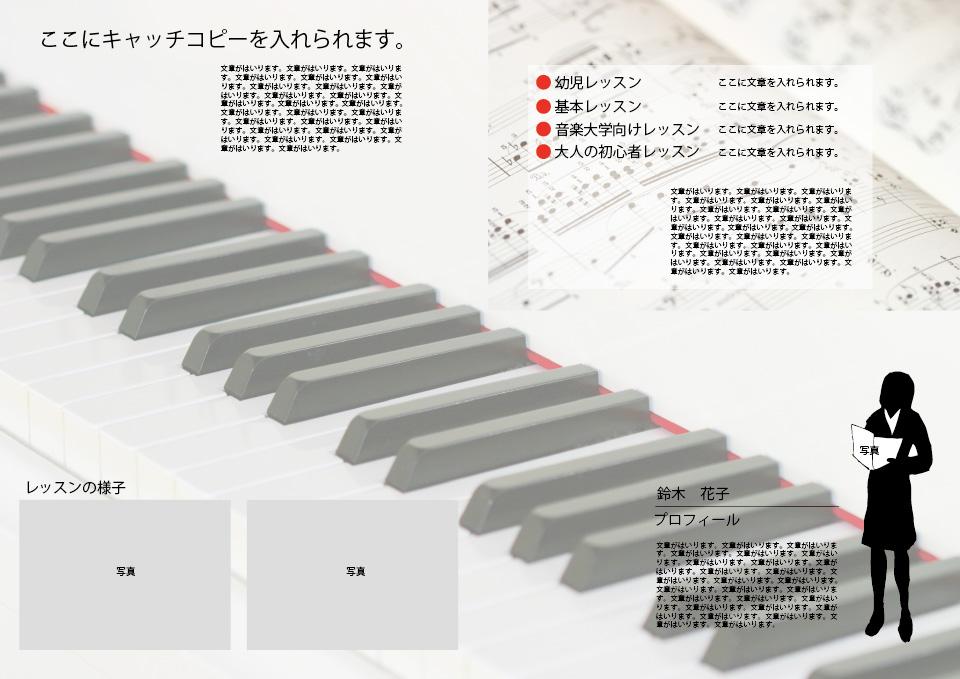 ピアノ教室001-02