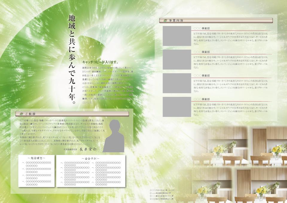 建築業001-02
