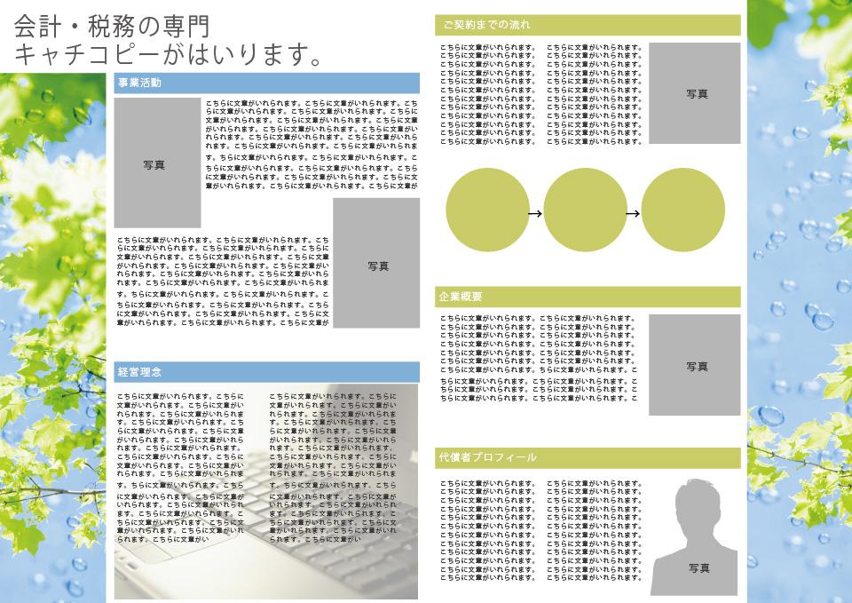 税理士003-02