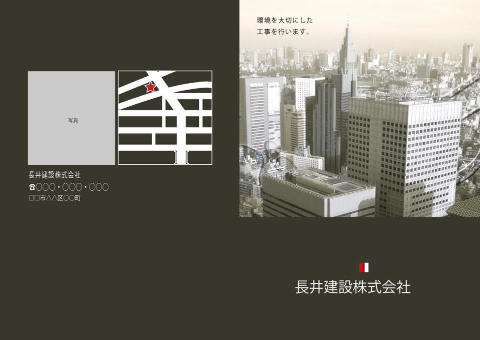 建築業005-01
