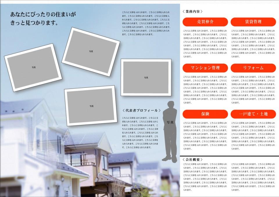 不動産003-02