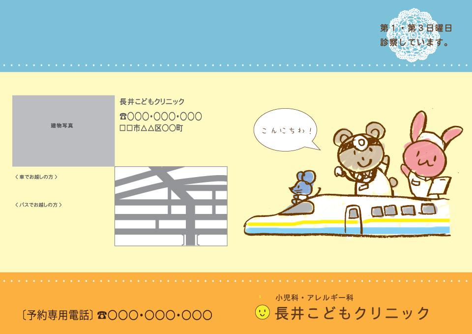 こどもくりにっく001-01