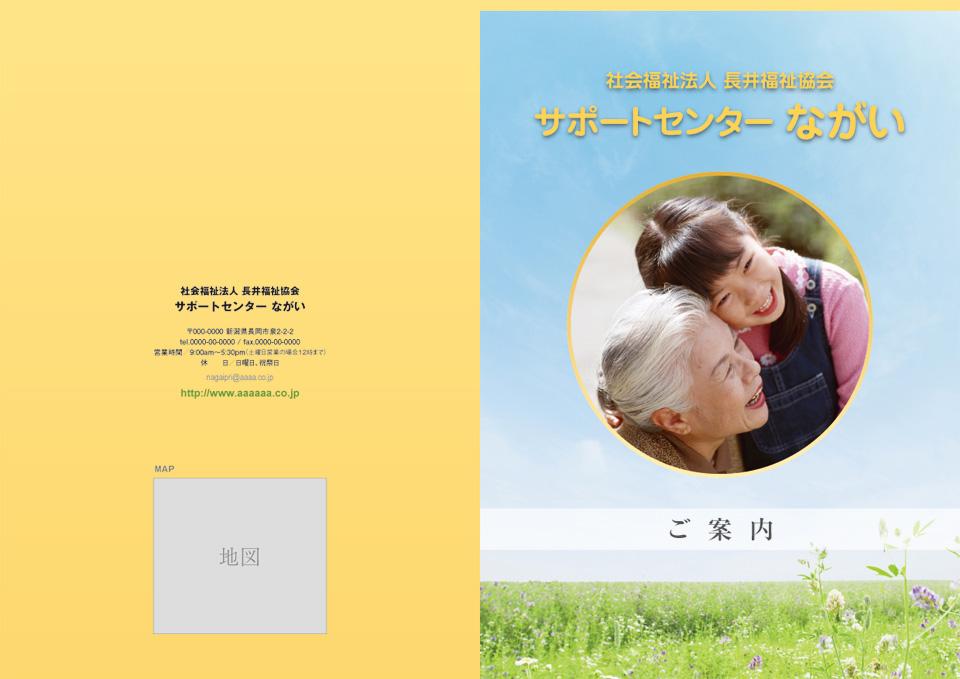 介護福祉001-01