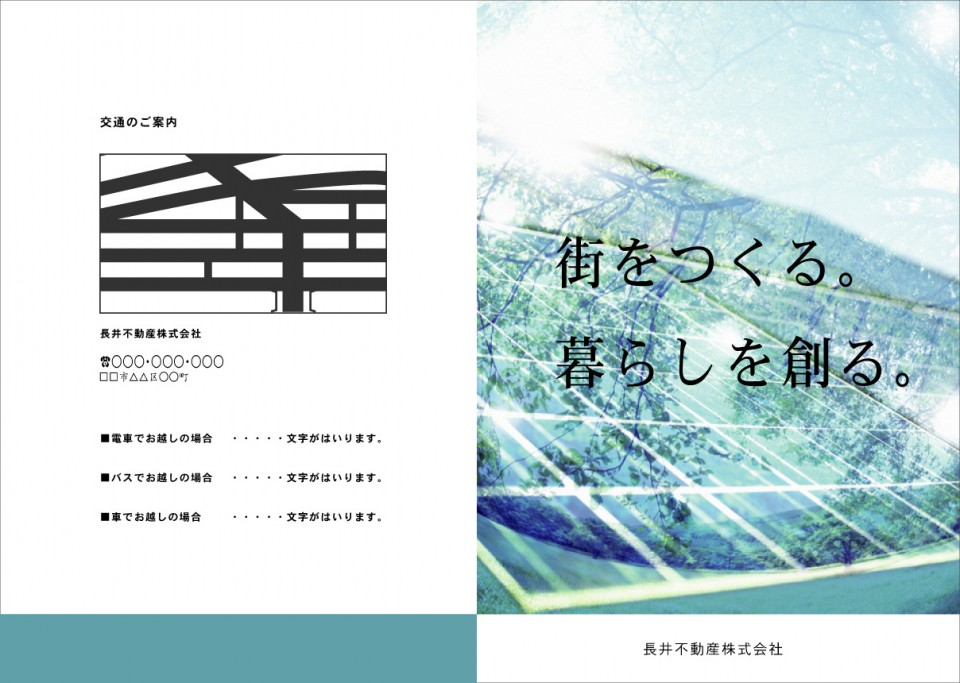不動産002-01