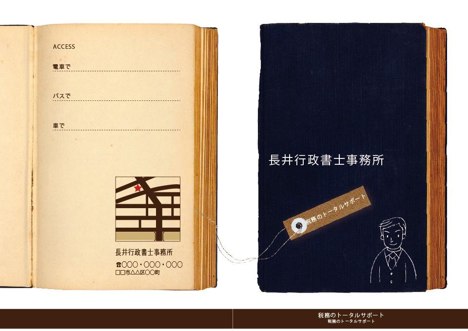 行政書士事務所001-01