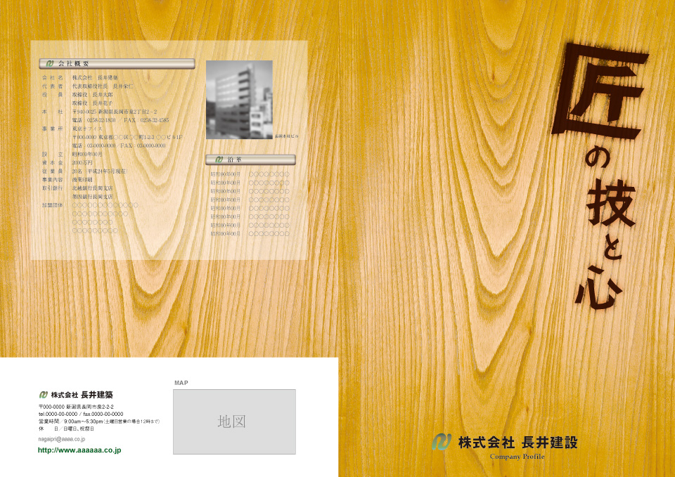 建築業001-01