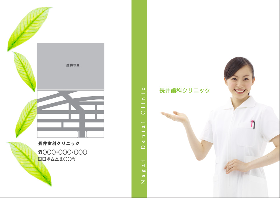 歯科クリニック001-01