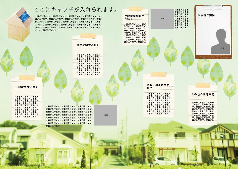 土地家屋調査事務所001-02