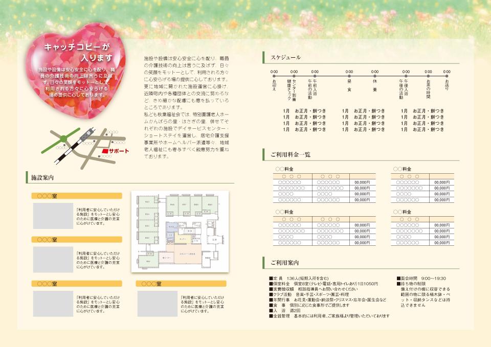 介護福祉003-02