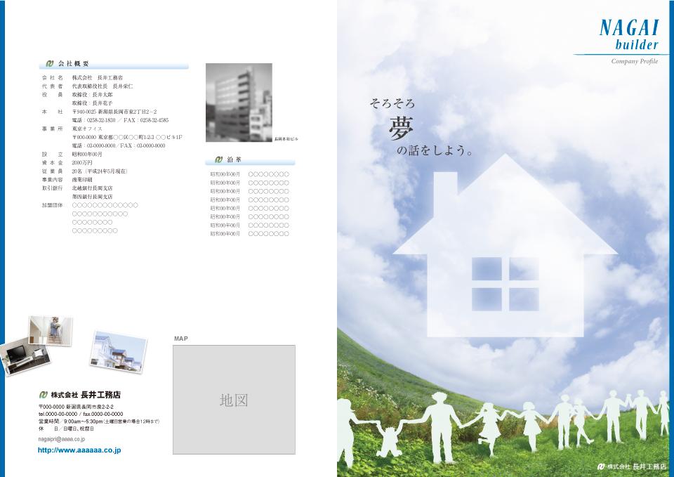 建築業002-01