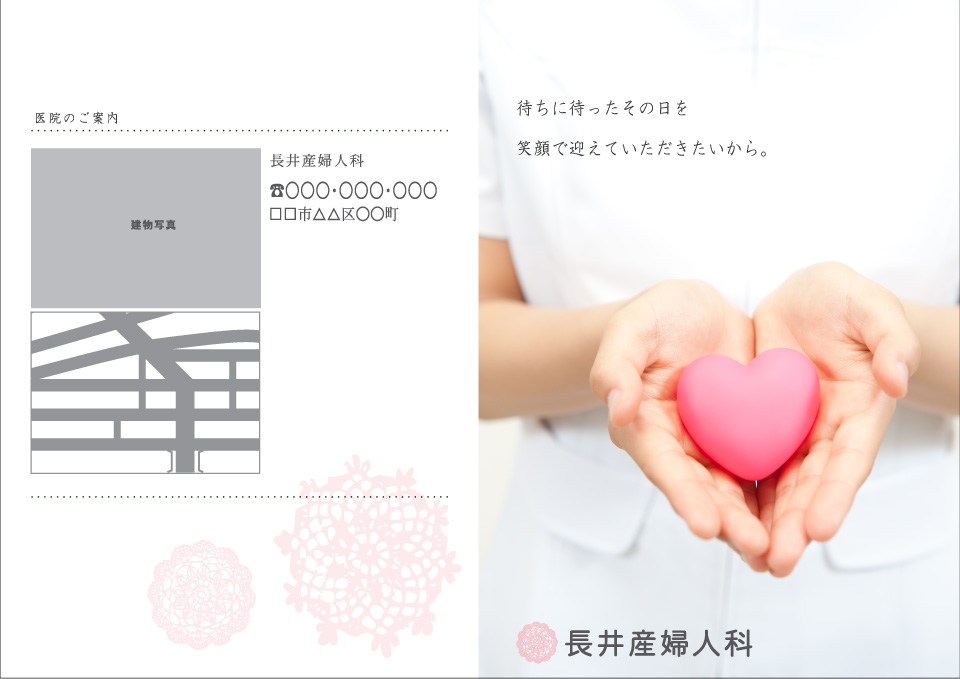 産婦人科001-01