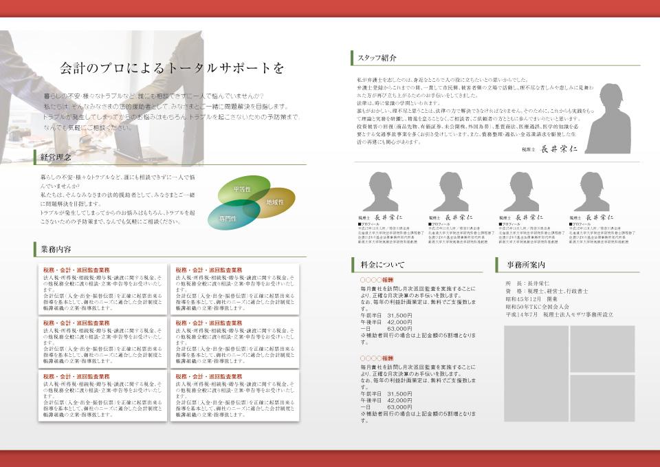 税理士001-02