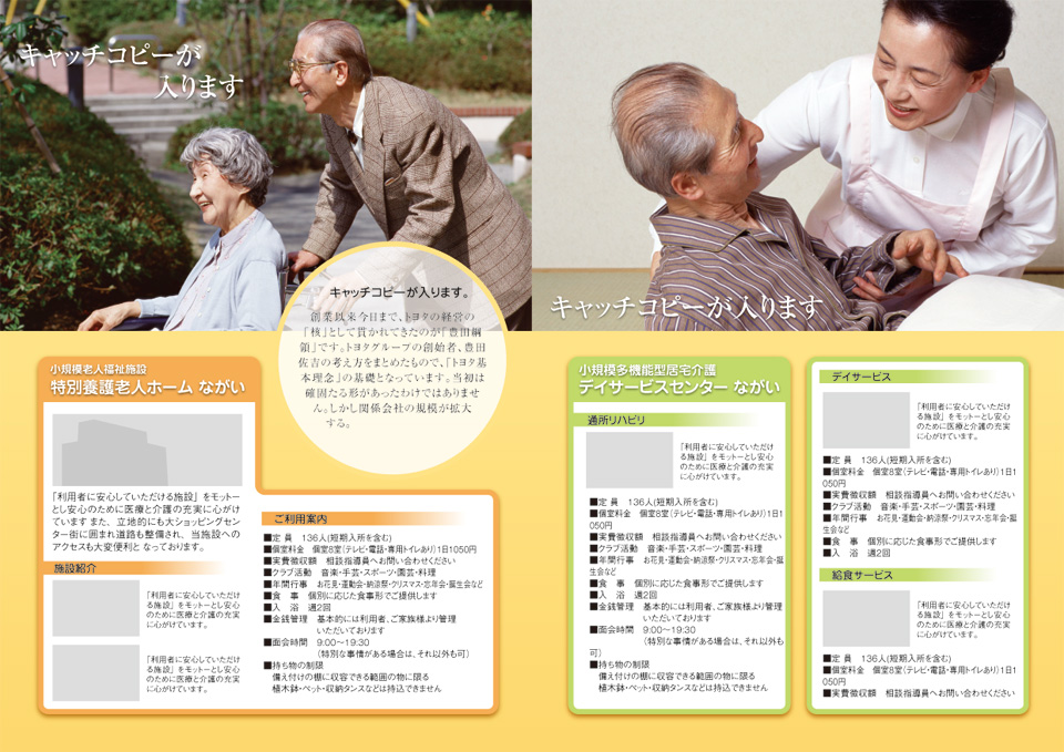 介護福祉001-02