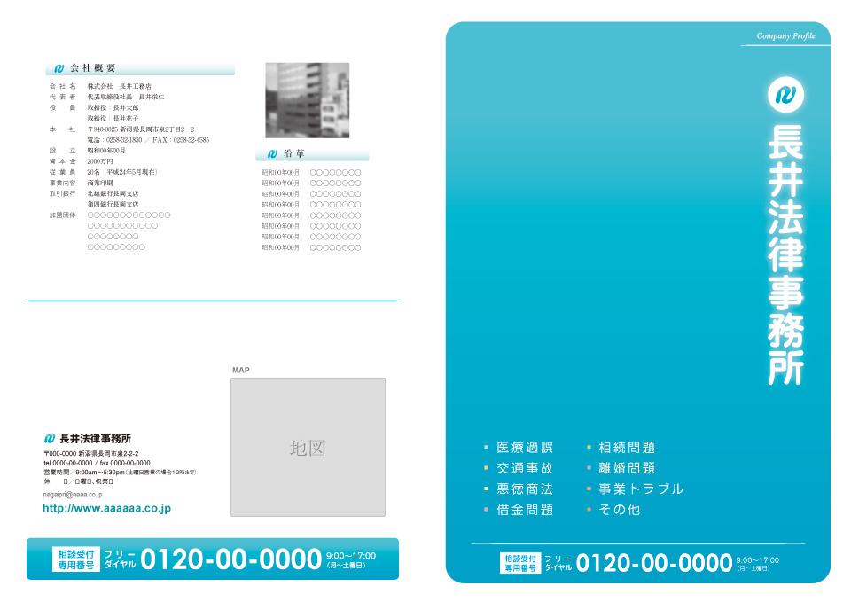 弁護士0011-01