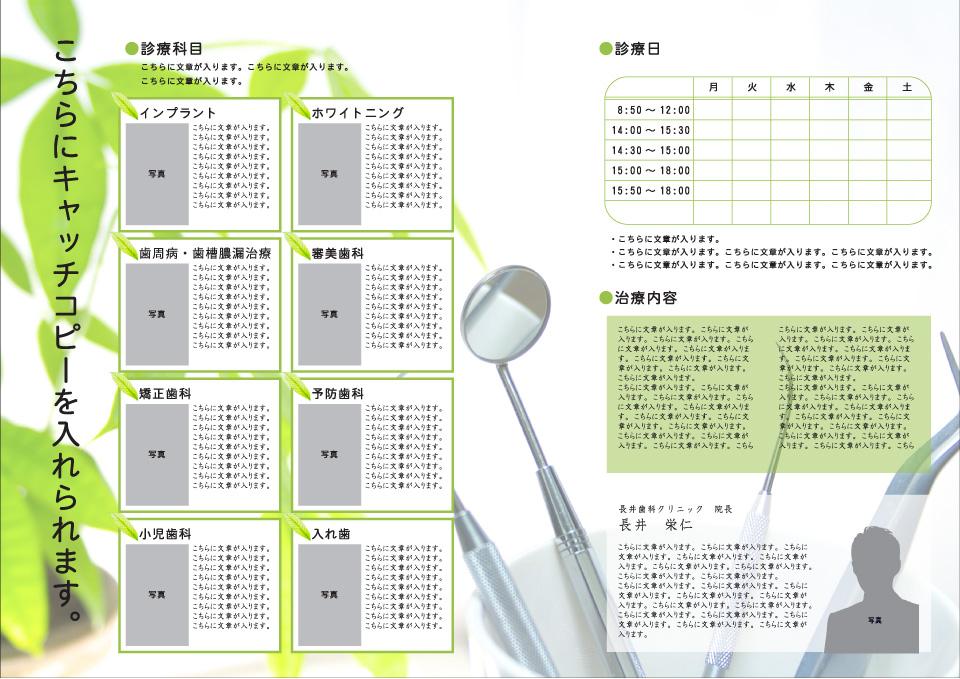 歯科クリニック001-02