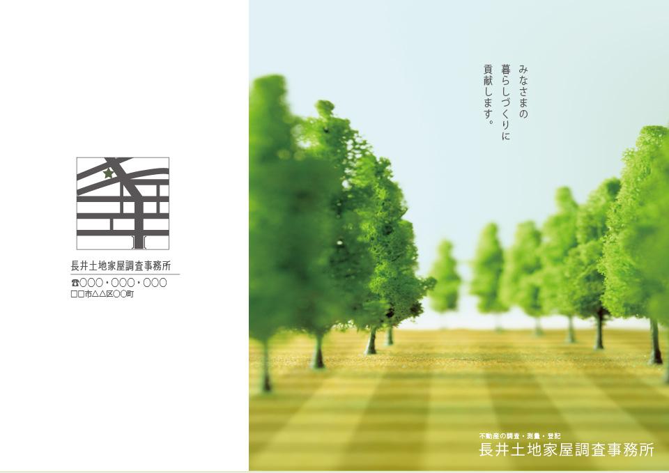土地家屋調査事務所002-01