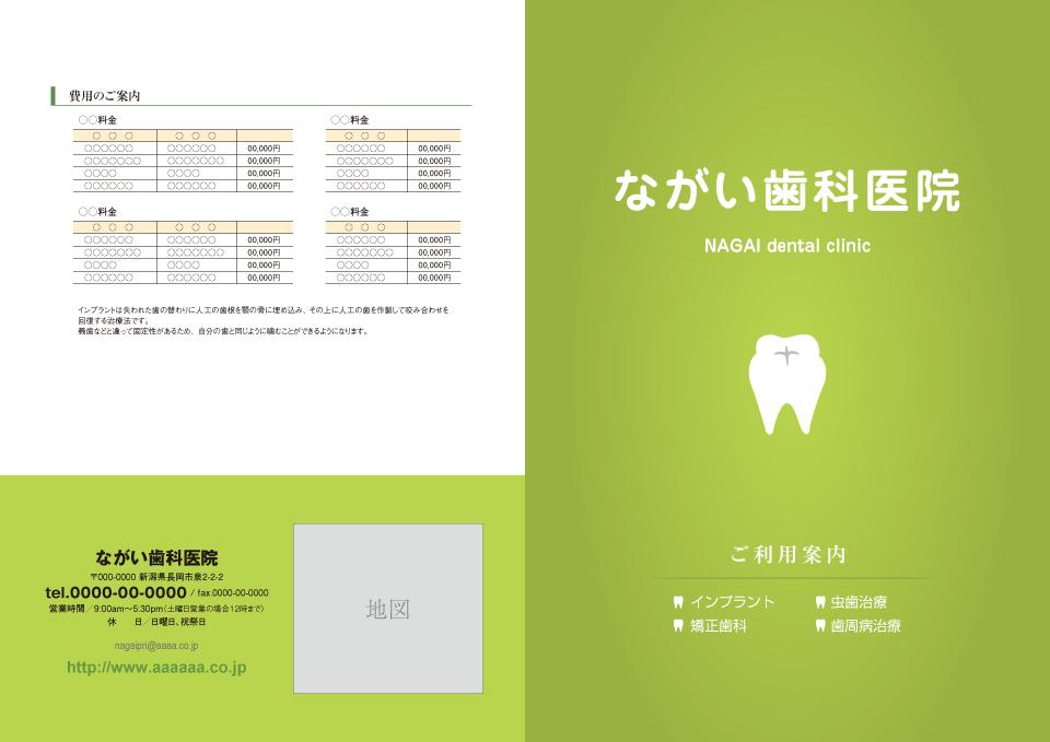 歯科医院001-01