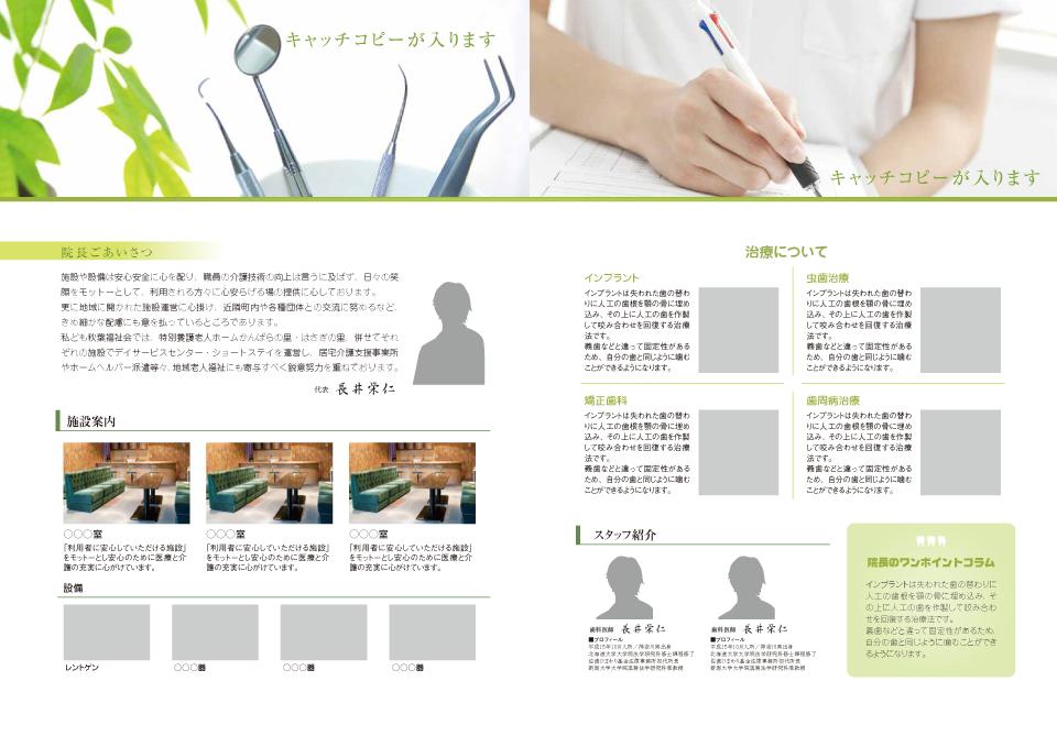 歯科医院001-02