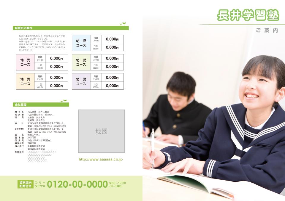 学習塾001-01