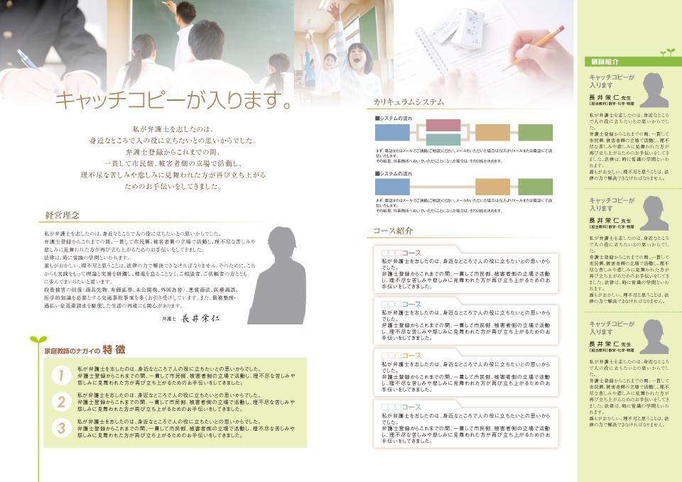 学習塾001-02