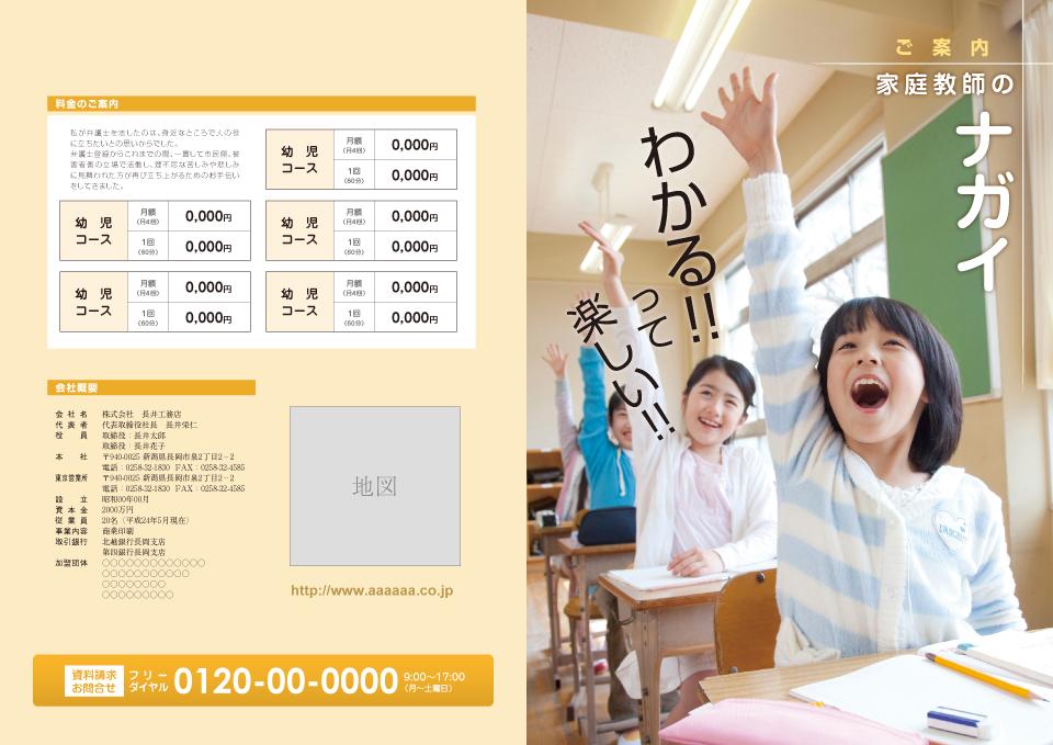 家庭教師業001-01