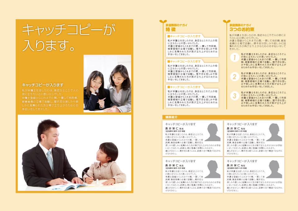 家庭教師業001-02