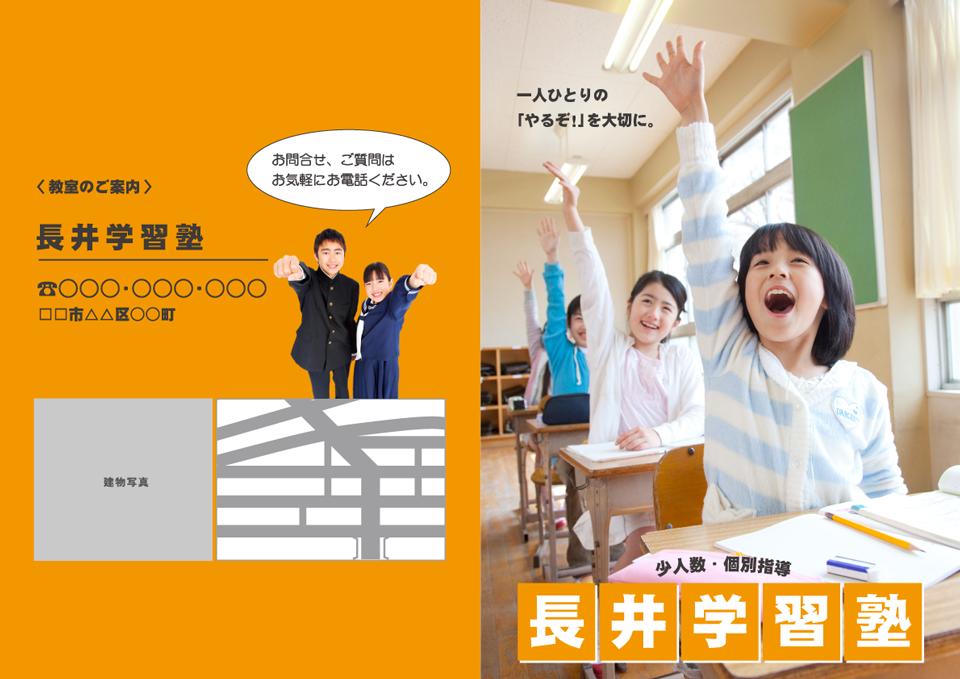 学習塾002-01