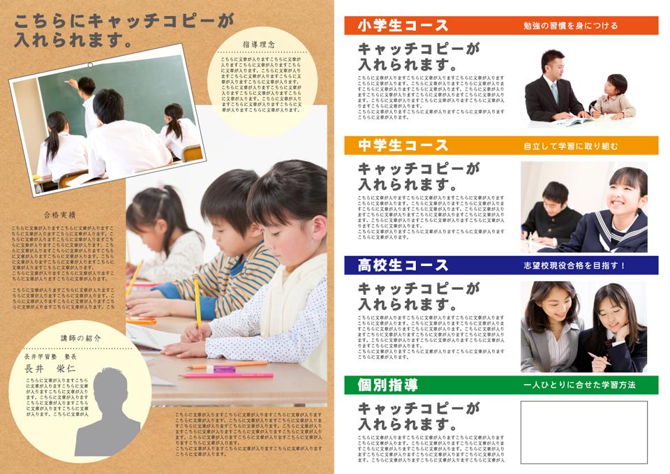 学習塾002-02