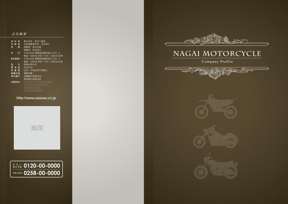 モーターサイクル業001-01