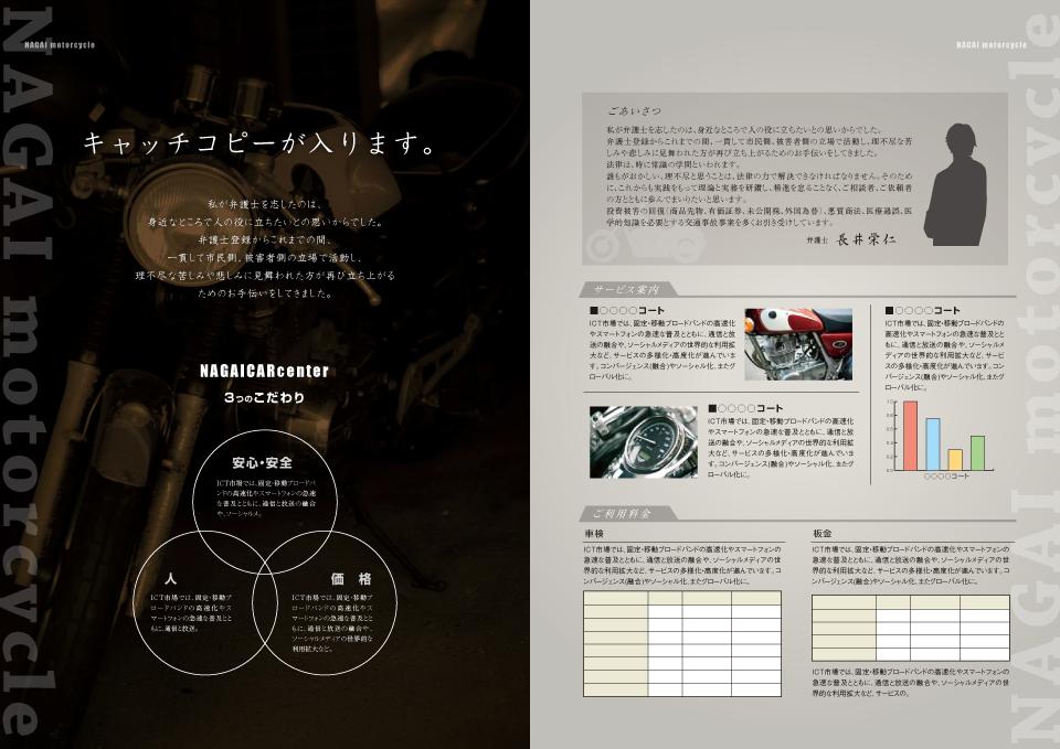 モーターサイクル業001-02