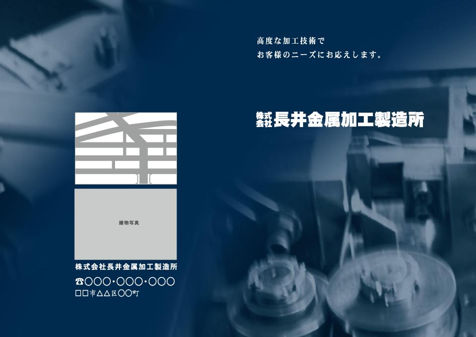 製造業001-01