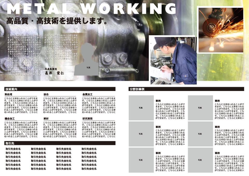 製造業001-02