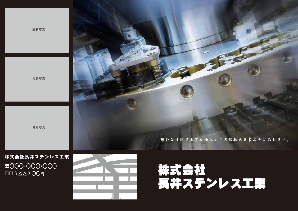 製造業002-01