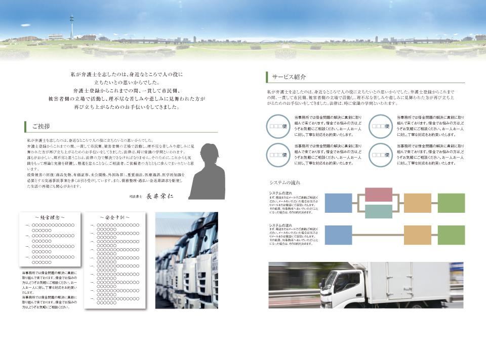 運送業002-02